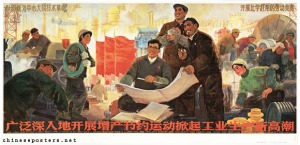 """Chinese propaganda poster, April 1965, it reads: """"Fully engage in the movement to increase production and to practice economy to set off a new upsurge in industrial production"""" via http://chineseposters.net"""